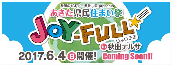 秋田県民住まい祭 「JOY-FULL」特設サイトへ