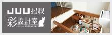 JUU掲載記事 - 彩設計室