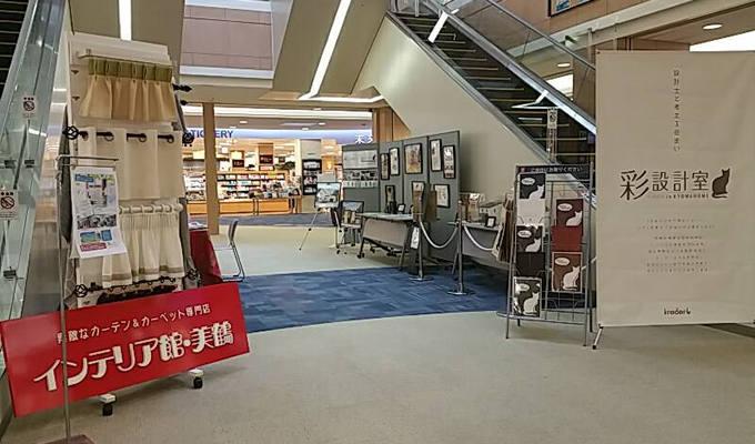 彩設計室展示会 in イオンモール秋田