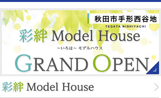 秋田市手形西谷地 彩絆~いろは~Model House