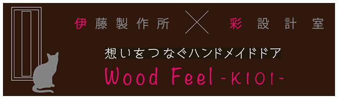 Wood Feel -KI01-