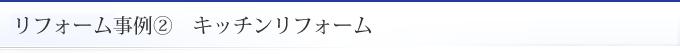 リフォーム事例② キッチンリフォーム